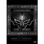 BABYMETAL LEGEND - S - BAPTISM XX -(LIVE AT HIROSHIMA GREEN ARENA) DVD 特典あり