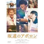 坂道のアポロン 通常版 DVD