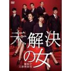 波瑠 「未解決の女 警視庁文書捜査官」DVD-BOX DVD