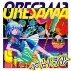 ORESAMA ホトハシル 12cmCD Single