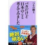 つるの剛士 バカだけど日本のこと考えてみました Book