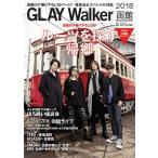 GLAY GLAY Walker 2018函館 Mook ※特典あり