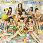 SUPER☆GiRLS ばぶりんスカッシュ!<初回生産限定盤> 12cmCD Single