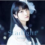 山崎エリイ Starlight [CD+DVD]<初回限定盤> 12cmCD Single