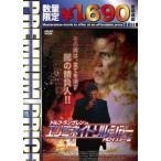 ドルフ・ラングレン in エリミネイト・ソルジャー HDマスター版<数量限定プレミアムプライス版> DVD