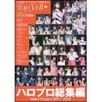 Top Yell+ 2011〜2018 ハロプロ総集編 Book