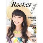 Rocket vol.13 Book