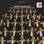 レナード・バーンスタイン プロコフィエフ:交響曲 第1番「古典」&第5番(66年録音)<期間生産限定盤> CD