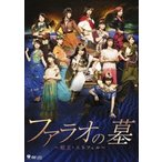 モーニング娘。'18 演劇女子部 ファラオの墓〜蛇王・スネフェル〜 [DVD+CD] DVD