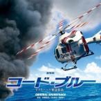 佐藤直紀 劇場版『コード・ブルー -ドクターヘリ緊急救命-』オリジナル・サウンドトラック CD