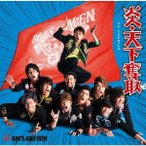 BOYS AND MEN 炎・天下奪取 [CD+DVD]<初回限定盤A> 12cmCD Single ※特典あり