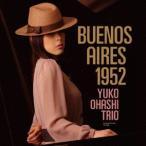 大橋祐子トリオ ブエノス・アイレス 1952 CD