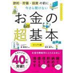 朝日新聞出版 節約・貯蓄・投資の前に 今さら聞けないお金の超基本 Book