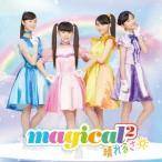 magical2 ����뤵���̾��ס� CD ����ŵ����