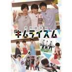 木村良平のキムライズム DVD
