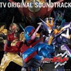 仮面ライダービルド TVオリジナルサウンドトラック CD2枚組