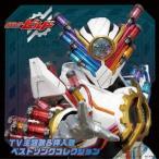 Various Artists 仮面ライダービルド TV主題歌&挿入歌 ベストソングコレクション CD