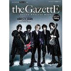 GiGS Presents the GazettE Sound Analyze Book Mook ※特典あり