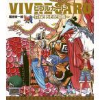尾田栄一郎 VIVRE CARD〜ONE PIECE図鑑〜STARTER SET Vol.1 Book