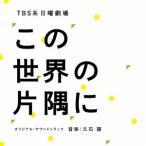 ���о� TBS�� ���˷��֤����������Ҷ��ˡץ��ꥸ�ʥ롦������ɥȥ�å� CD