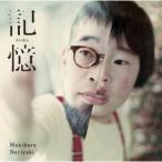 槇原敬之 記憶<初回生産限定盤> 12cmCD Single