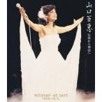 伝説から神話へ BUDOKAN   AT LAST 1980.10.5. リニューアル版  Blu-ray Disc