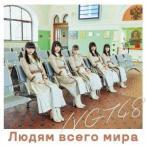 NGT48 世界の人へ [CD+DVD]<Type-A/初回限定仕様> 12cmCD Single ※特典あり