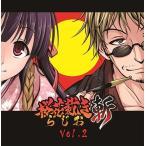 ラジオCD「桜花裁きらじお斬」Vol.2 [CD+CD-ROM] CD
