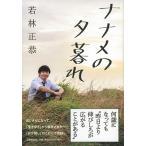 若林正恭 ナナメの夕暮れ Book