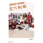SKE48 SKE48 衣装図鑑 全力制服 Mook ※特典あり