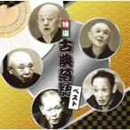 Yahoo!タワーレコード Yahoo!店Various Artists 特選 古典落語 ベスト CD