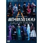 銀河鉄道999 40周年記念作品 舞台「銀河鉄道999」 -GALAXY OPERA- DVD
