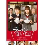 ラーメン食いてぇ! DVD