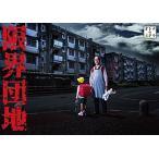 限界団地 DVD-BOX DVD
