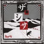 筋肉少女帯 ザ・シサ [CD+DVD]<初回限定盤B> CD ※特典あり