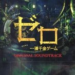 Original Soundtrack ���� �����⥲���� ���ꥸ�ʥ롦������ɥȥ�å� CD
