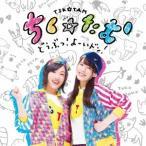 ちく☆たむ どうぶつ!よーいドン! [CD+DVD]<初回生産限定盤> 12cmCD Single ※特典あり