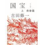吉田修一 国宝 (上) 青春篇 Book