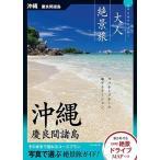 朝日新聞出版 大人絶景旅 沖縄 慶良間諸島 Book