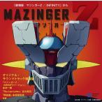 Various Artists マジンガーZ/INFINITY オリジナル・サウンドトラック増補盤 [UHQCD] HQCD