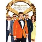 キングスマン:ゴールデン・サークル DVD
