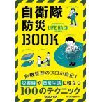マガジンハウス編集部 自衛隊防災BOOK Book