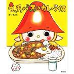 のぶみ ウッチョパスのカレーライス Book