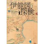河出書房新社 伊能図探検 伝説の古地図を200倍楽しむ Book