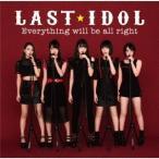 ラストアイドル Everything will be all right [CD+DVD]<初回限定盤 Type D> 12cmCD Single ※特典あり