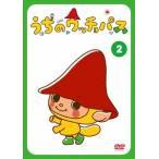 うちのウッチョパス VOL.2 DVD