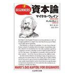 マイケル・ウェイン ビギナーズ 『資本論』 Book