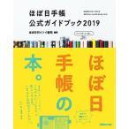 ほぼ日刊イトイ新聞 ほぼ日手帳 公式ガイドブック2019 Book