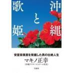 マキノ正幸 沖縄と歌姫 〜安室奈美恵を発掘した男の壮絶人生 Book