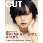 Cut 2018年10月号 Magazine